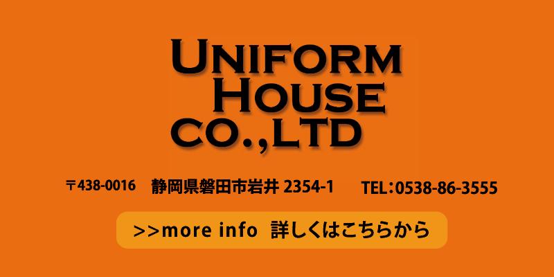 インフォメーション ユニフォームハウス磐田