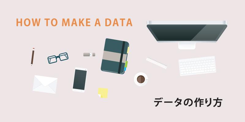 データの作り方 ユニフォームハウス磐田